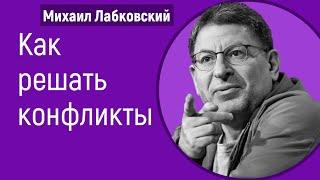 Михаил Лабковский Как решать конфликты семейные на работе