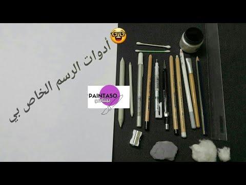 تعليم رسم | تعرّفوا على ادواتي الخاصة للرسم بالفحم Drawing Charcoal Tools