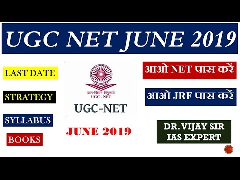 UGC NET AND JRF JUNE 2019 FORM, FEED, DATE, SYLLABUS AND ALL - YouTube