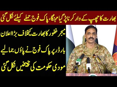 DG ISPR blasting reply on Indian attack | 26 February 2019 | Express News