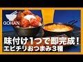 【簡単レシピ】味付け1つで即完成!『エビチリおつまみ3種』の作り方 【男飯】