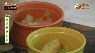 張祐宗-猴頭菇烤白菜&番茄馬芝瑞拉起士盤【天廚妙供35】| WXTV唯心電視台