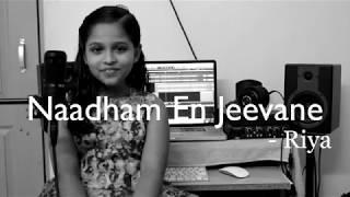 Naadham En Jeevane (Cover) - Kadhal Oviyam | Ilayaraja | Riya Sebastian