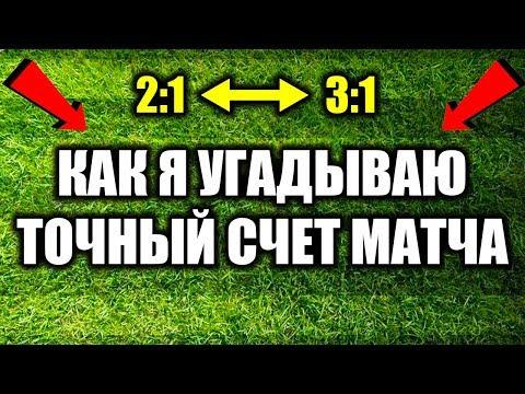 Как узнать точный счет в футболе