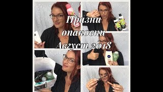 Празни опаковки 08'18 - CHI, NIVEA, GARNIER, LA ROCHE POSAY, THE BODY SHOP, LOREAL и др.