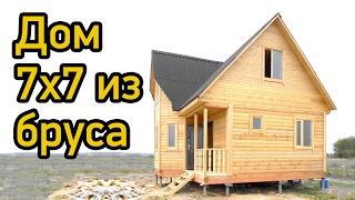Дом из бруса 7 на 7 под ключ с эркером и санузлом — Проект с тремя  спальнями и террасой(, 2017-02-04T16:54:18.000Z)