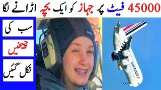 Doran e Parwaz Pilot Ney Jahaz Ka Control Ak 16 Sala Larkay Ko Day Dia | Phir kya hua?