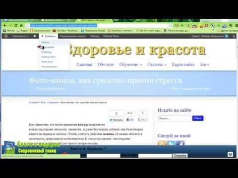 видео: Как добавить статью на сайт