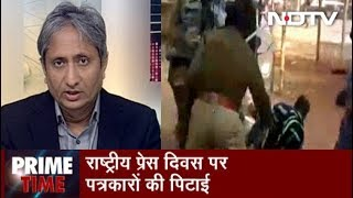 Prime Time With Ravish Kumar, Nov 16, 2018 | Journalists Beaten by Police on National Press Day