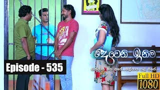Deweni Inima | Episode 535 25th February 2019