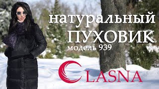 Обзор пуховика Clasna CW18D939DW. Jacket winter for women review Clasna 2018-2019.