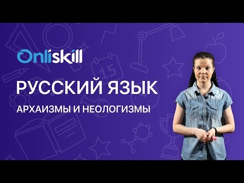 Русский язык 6 класс : Архаизмы и неологизмы