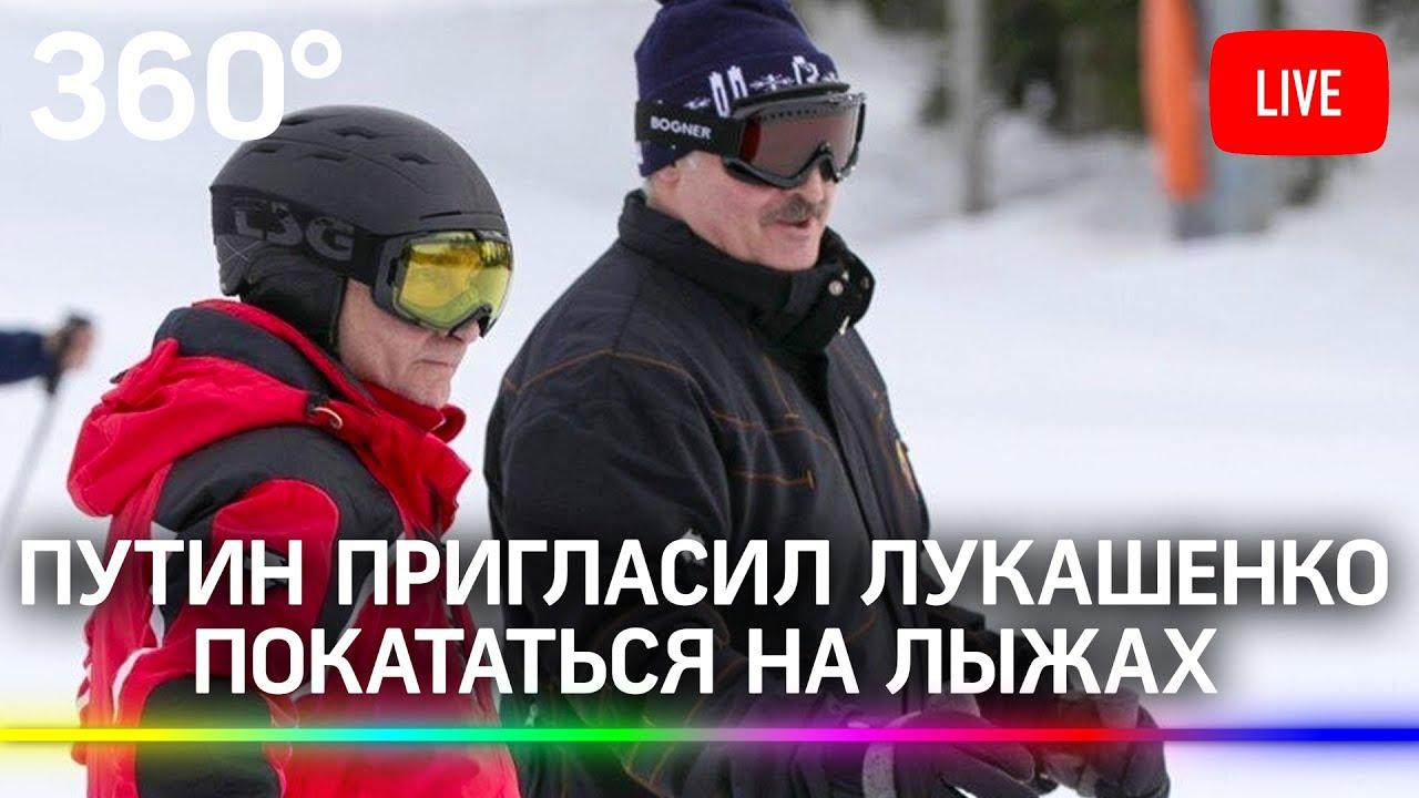 Владимир Путин пригласил Александра Лукашенко покататься на лыжах