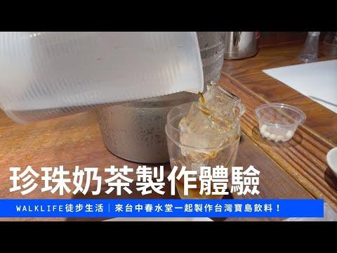 台中旅遊 手搖飲料製作體驗:來台灣珍珠奶茶始祖店春水堂DIY珍珠奶茶