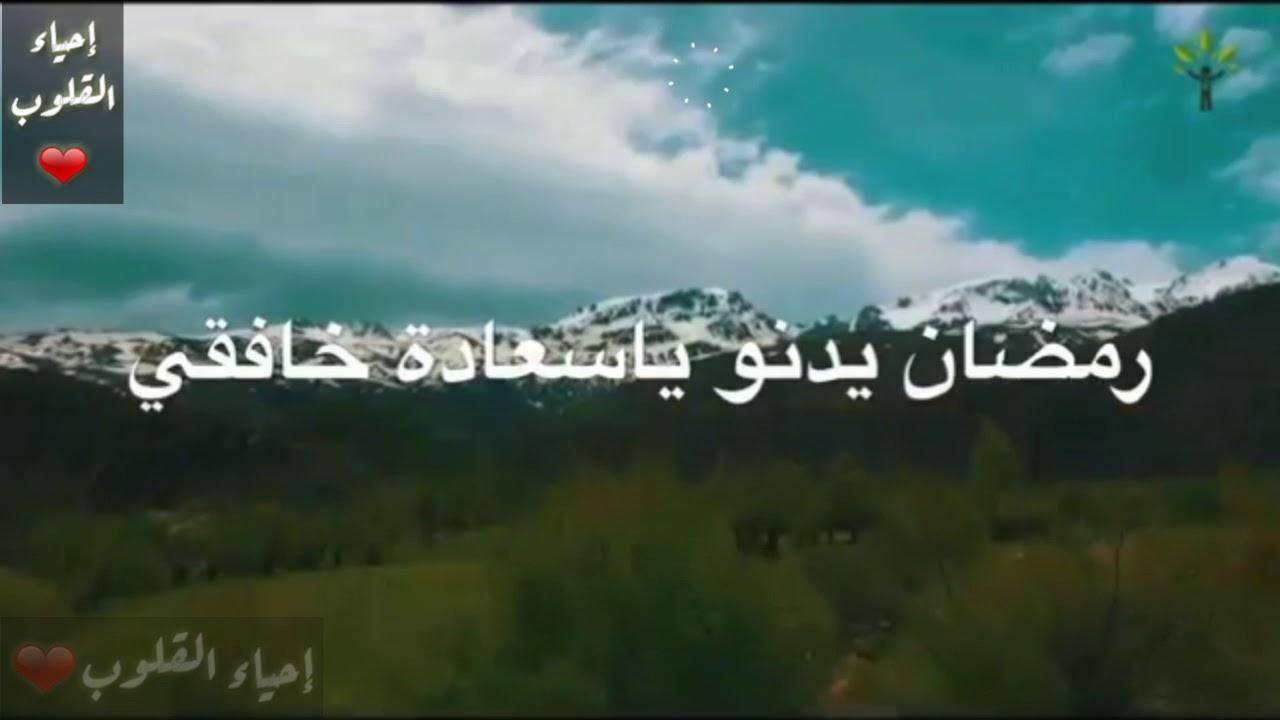 أنشودة رمضان يدنو يا سعادة خافقي بصوت الشيخ الداعية منصور السالمي صوته رائع جدا حالات وتس اب Youtube