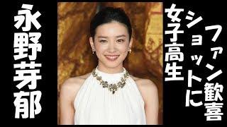 ゴシップ 芸能ニュース 永野芽郁 インスタグラムライブ 2018-11-25 http...