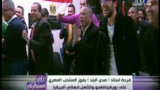 بالفيديو.. لحظة فرحة أحمد موسى بهدف محمد صلاح