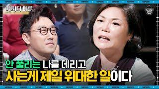 """김미경 강사 #03   """"실패가 아니라 오차예…"""