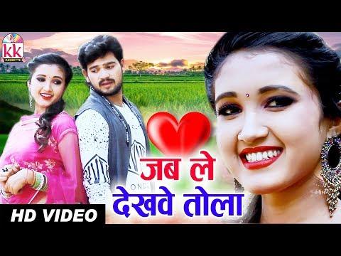Chhaya Chandrakar | Shekh Amin| Cg Song |  Jab Le Dekhve Tola  | New Chhattisgarhi Geet | HD VIDEO