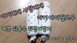 사탕베개만들기/아기바디필로우/예쁜뒤통수/뒤집기방지