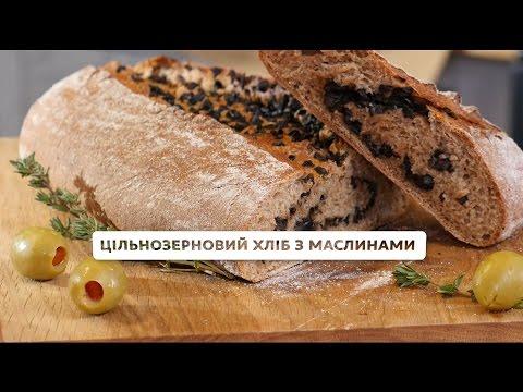 Цільнозерновий хліб з
