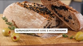 Цільнозерновий хліб з маслинами – Солодка неділя