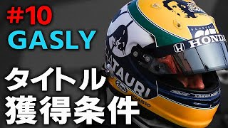 【F1 2021】アルファタウリのガスリーのレッドブル再昇格は?タイトルを獲得するためには…