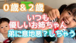 こころちゃんねる #日常vlog #子供#赤ちゃん#parenting いつも弟のしんいちに優しい 姉のみゆうですが この日はしんいちに冷たいみゆうでした(笑) 最後ママに甘えてきた ...