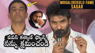 MogaliRekulu Fame Sagar Speech At Shaadi Mubarak Movie Team Press Mee | Dil Raju | Daily Culture