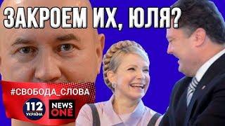 Беспредел в Верховной Раде. Порошенко и Тимошенко хотят закрыть телеканалы.