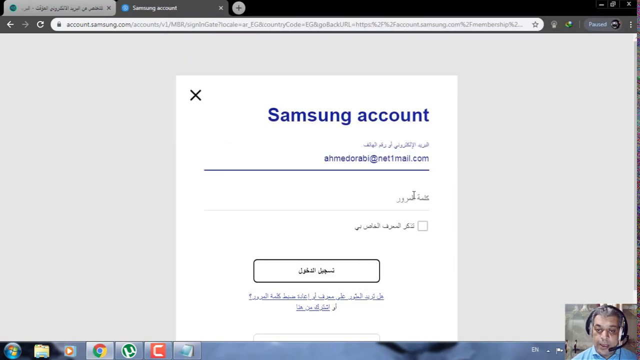 Photo of How to active(verify) samsung account – سامسونج