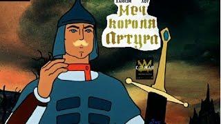 Меч короля Артура. Официальный трейлер (СССР Edition)