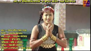Purulia New Comedy Song 2020 তোখে সেদিন প্রথম দেখে Somnath Karmokar Toke Sedin Pratham Dekhe