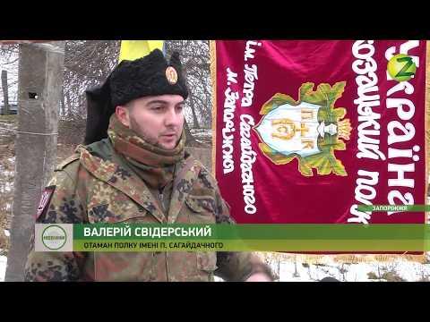 Телеканал Z: Новини Z - Козацькі традиції святкування Водохреща - 21.01.2019