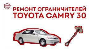 Ремонт ограничителя двери Toyota Camry 30. Купить ремкомплект ограничителя дверей Тойота Камри 30