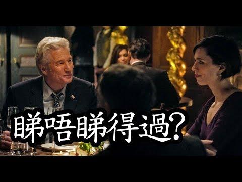 《The Dinner》睇唔睇得過? (2017)