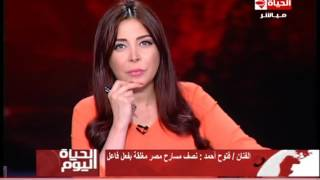 بالفيديو.. فتوح أحمد: وزير الثقافة أجبرني على إغلاق مسرح السلام
