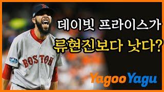 류현진 포기한 다저스, 프라이스를 얻다   김형준