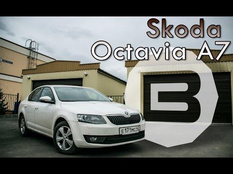 Тест Драйв Skoda Octavia A7