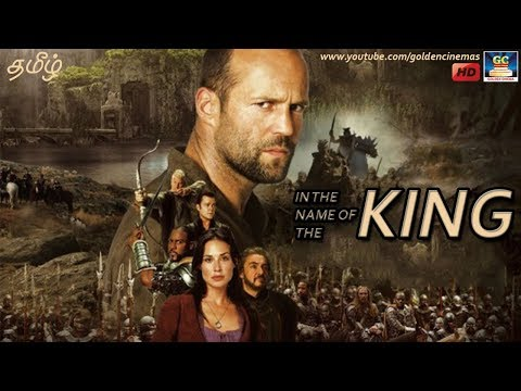 In The Name Of The King Full Movie HD | Tamil Dubbed Full Movie | Action Thiriller | GoldenCinema thumbnail