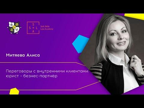 Переговоры с внутренним клиентом: юрист - бизнес-партнер. Алиса Митяева на форуме 4LEGAL и SSLA