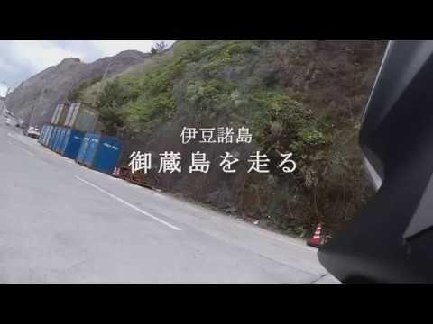 Moto Touring TV】伊豆諸島 御蔵...