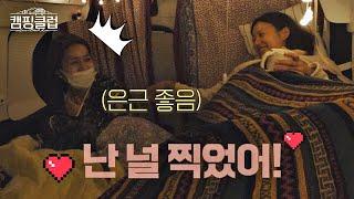 """이효리(Lee Hyo lee)♥이진(Lee jin), 21년 만에 터진 케미↗ """"난 널 찍었어-♡""""  캠핑클럽(Camping club) 1회"""