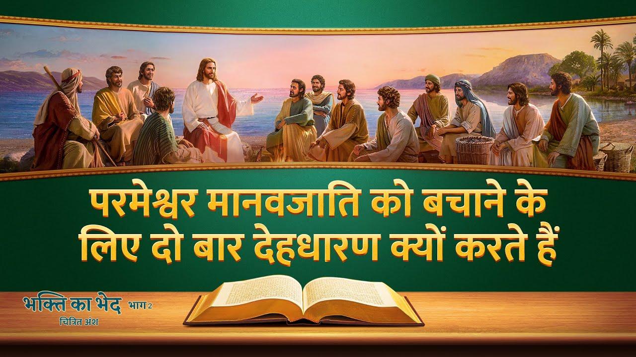 """Hindi Christian Movie """"भक्ति का भेद - भाग 2"""" अंश 4 : परमेश्वर मानवजाति को बचाने के लिए दो बार देहधारण क्यों करते हैं"""