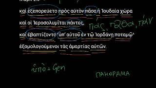 Марк 1:5. Уроки древнегреческого. Читаем и разбираем Новый Завет