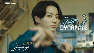 BTS 'DYNAMITE' - بدون موسيقى و مترجمة