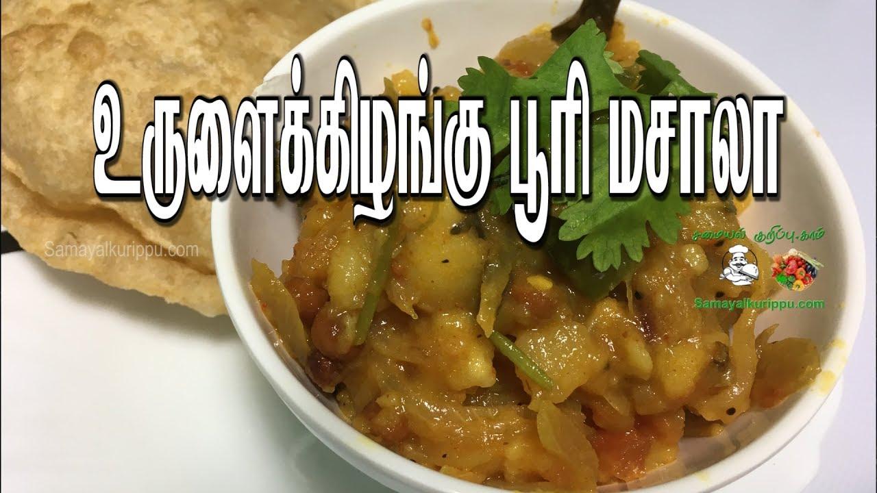 how to prepare poori in tamil