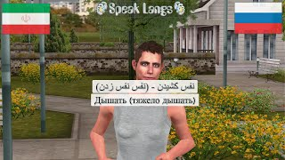 выучить персидский язык   повседневная деятельность - фрукты - животные   1