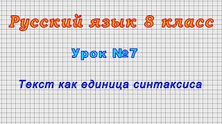 Русский язык 8 класс (Урок№7 - Текст как единица синтаксиса.)