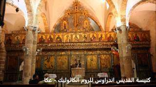 القداس الإلهي في الطقس البيزنطي - الجزء الثالث - نشيد القيامة، شفيع الكنيسة وقنداق الختام